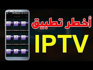 تنزيل برنامج مشاهدة القنوات المشفرة 2019 للاندرويد IPTV على النت مجانى