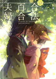 Legally Married Yuri Couple Book Manga