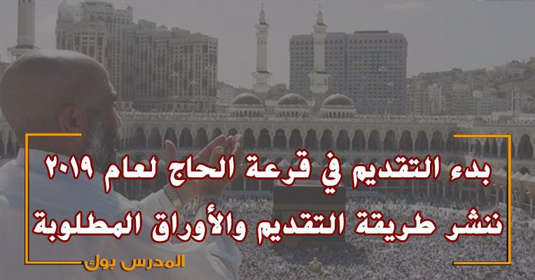 طريقة التقديم في قرعة الحج في مصر 2019 والشروط والمستندات المطلوبة