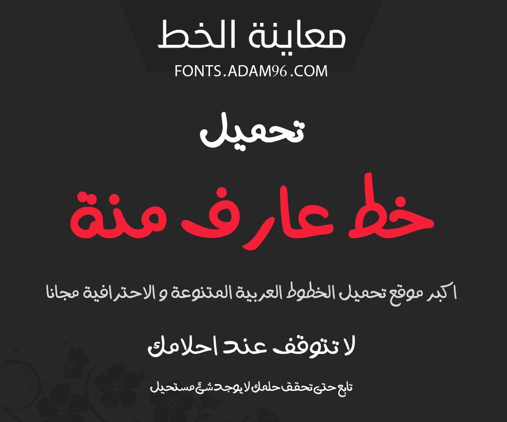 تحميل خط عربي احترافي خط عارف منة Font Aref Menna