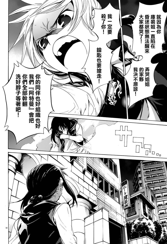 禁忌咒紋: 47话 - 第17页