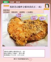 [基隆美食] 基隆老司雞炸全雞專賣店(仁ㄧ店),鮮嫩多汁炸雞排,一吃就愛上