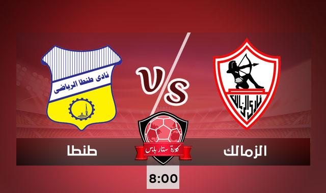 مشاهدة مباراة الزمالك وطنطا بث مباشر اليوم الثلاثاء 22-09-2020 في الدوري المصري