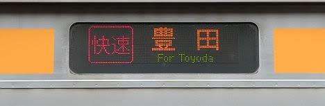 中央線 快速 豊田行き2 209系1000番台