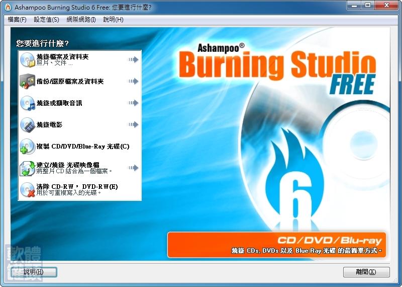 mp3 gain 1.3 5 繁體 中文 免 安裝 版