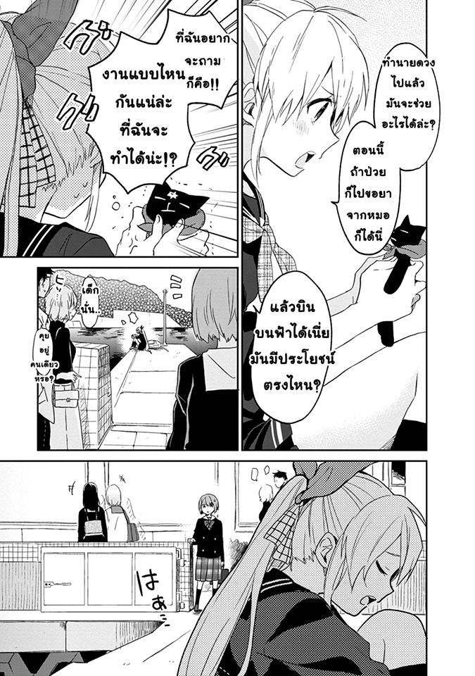 Gendai Majo no Shuushoku Jijou - หน้า 23