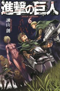 進撃の巨人 コミックス 第6巻 | 諫山創(Isayama Hajime) | Attack on Titan Volumes