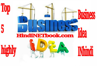 Online business idea in hindi without investment