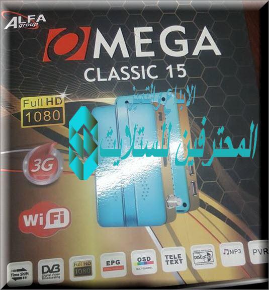 سوفت وير اوميجا OMEGA CLASSC 15  بخاصية Xtream IPTV  اكستريم