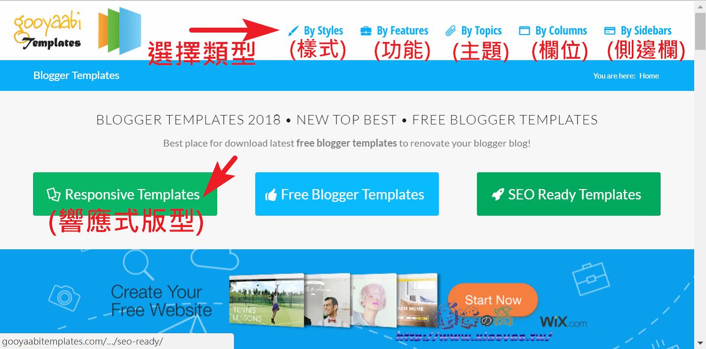 免費 Blogger 自適應版型