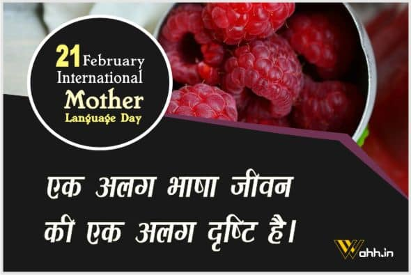 International Mother Language Day SMS