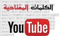 معرفة الكلمات الدلالية لاي فيديو او قناة على اليوتيوب بطريقة جد سهلة