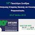 10ο Πανελλήνιο Συνέδριο Ελληνικής Εταρείας Βασικής και Κλινικής Φαρμακολογίας στα Ιωάννινα