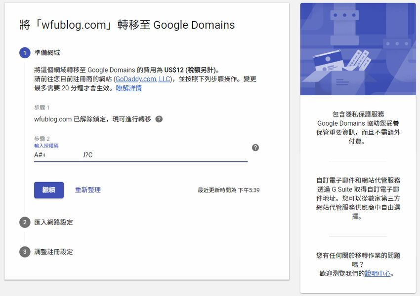 google-domains-tw-purchase-transfer-godaddy-dns-7.jpg-Google Domains 可以在台灣使用了﹍購買 + 轉移網域(Godaddy) + DNS 設定心得