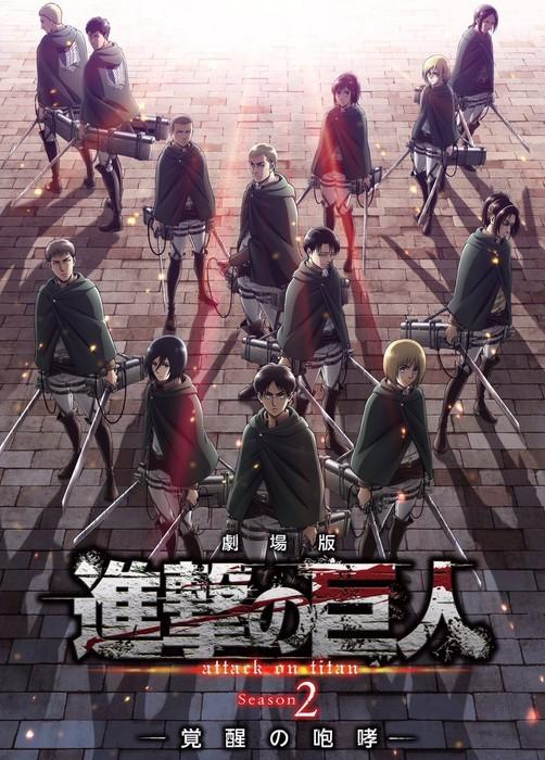 Shingeki no Kyojin S2: El rugido del despertar |Latino/Castellano/Japones + Sub. Esp| |BD Ligero 720p| |Pelicula 3| |Mega|