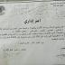 خاص بمعلمى المنيا - إقرار أى إجازة اعتيادية أكثر من ثلاث أيام تشترط توقيع وكيل الوزارة