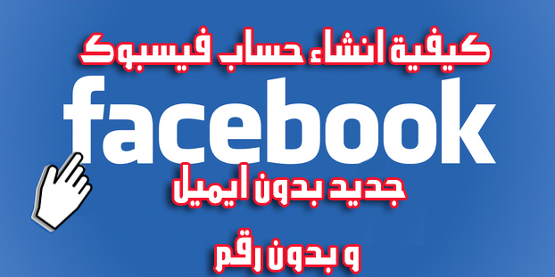 كيفية انشاء حساب فيس بوك جديد بدون ايميل و بدون رقم الهاتف إربح Now
