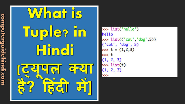 what is tuple? in Hindi