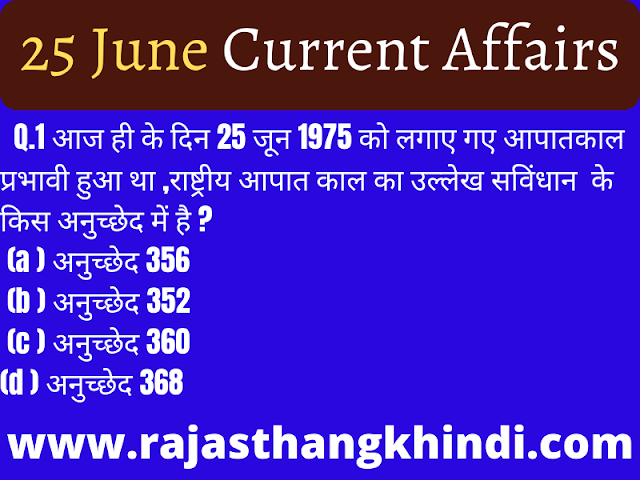 Today Current Affairs In Hindi PDF 25 june
