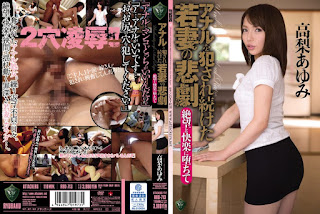 RBD-713 Takanashi And Fell To The Tragedy Despair And Pleasure Of The Young Wife Who Continued Fucked Anal Ayumi