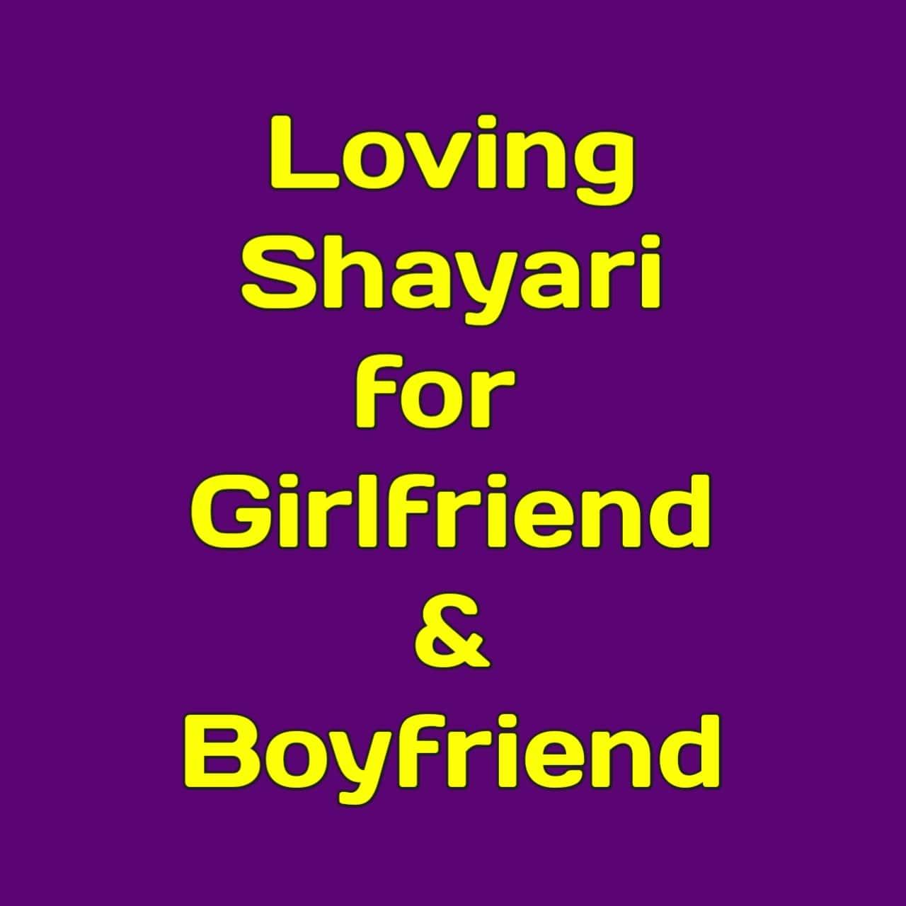 Loving shayari for girlfriend & boyfriend