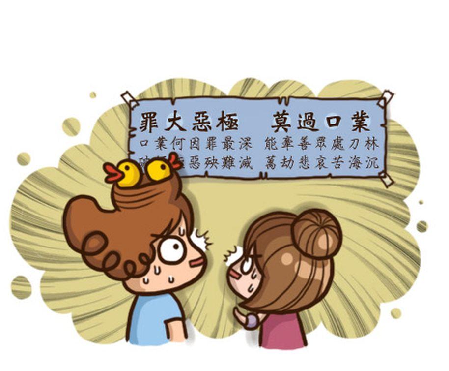 信願行懺: 佛說:口業(禍從口出)
