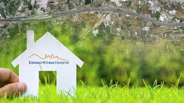 Κατάθεση δικαιωμάτων του Δήμου Ερμιονίδας στο Κτηματολόγιο και ψηφιακή καταγραφή ακινήτων