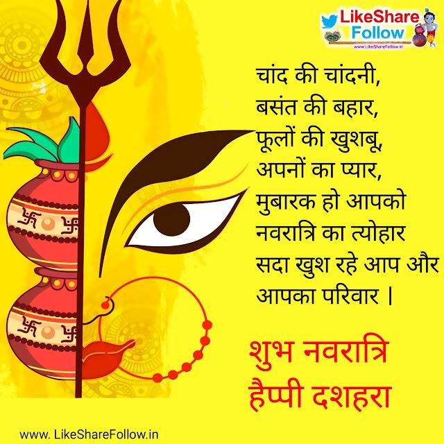 best-Navratri-2020-shayari-greetings-sms-messages-in-hindi-font