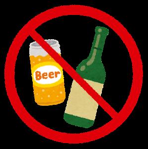 アルコール禁止のマーク