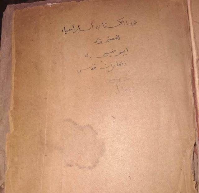 asror kitab ihya dokumen artefak lama dan kuno