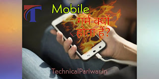 मोबाइल गर्म क्यों होता हैं mobile garm kyu hota hain