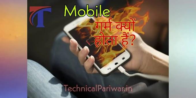 Mobile फोन गर्म होने का कारण तथा इसका उपाय आइए जानते हैं।