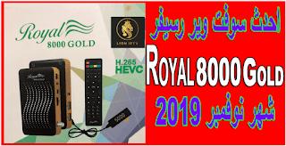 احدث سوفت وير رسيفر Royal 8000 Gold شهر نوفمبر 2019