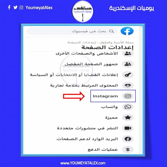كيفية ربط حساب إنستغرام بصفحة الفيس بوك