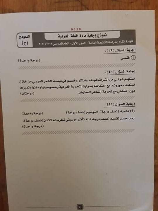نموذج اجابة امتحان اللغة العربية للثانوية العامة 2020 بتوزيع الدرجات 11