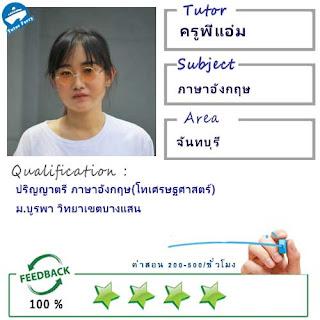 ครูพี่แอ๋ม (ID : 13452) สอนวิชาภาษาอังกฤษ ที่จันทบุรี
