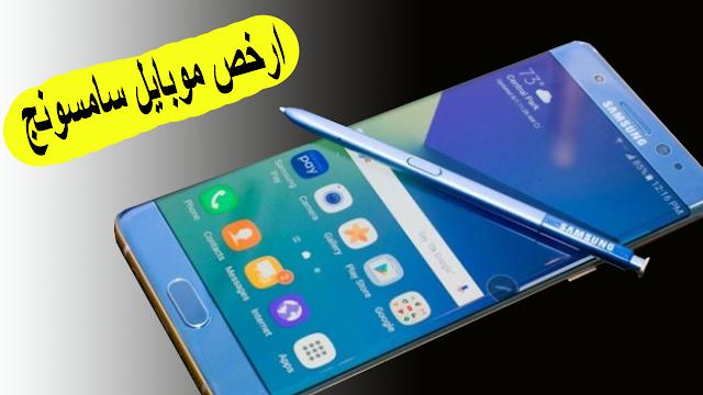 ارخص موبايل سامسونج Samsung