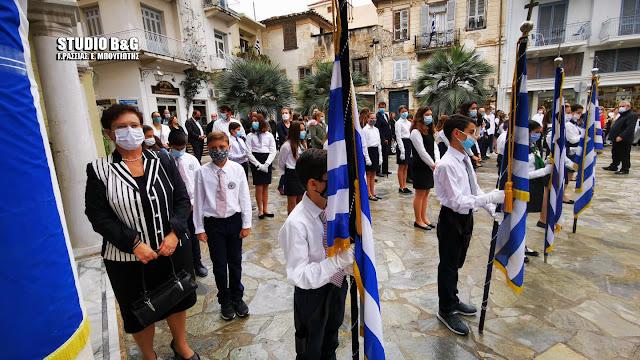 Με δοξολογία και καταθέσεις στεφάνων στο Ναύπλιο τίμησαν την επέτειο της 28ης Οκτωβρίου  (βίντεο)