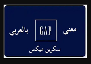 gap معنى