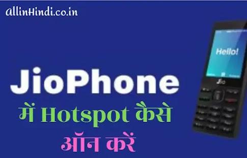Jio Phone Me Hotspot Kaise On Kare