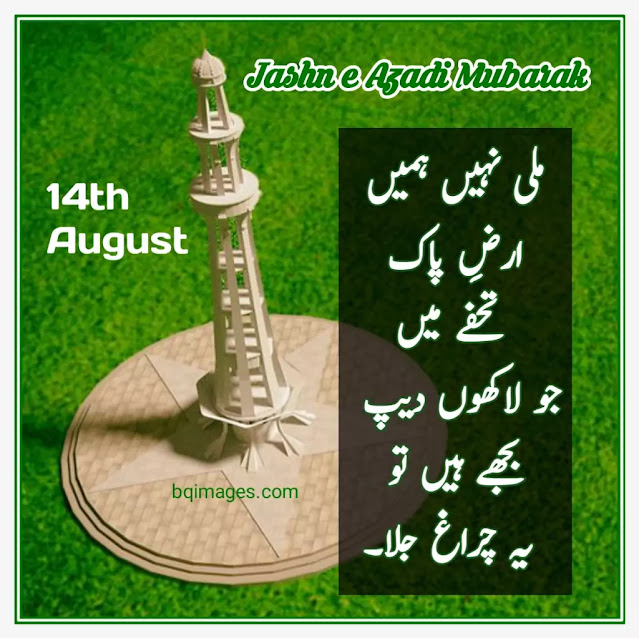 14 august independence day status