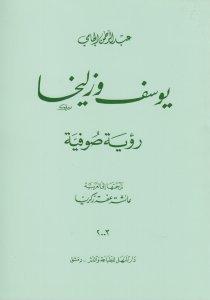 يوسف و زليخا تأليف: عبد الرحمن جامی