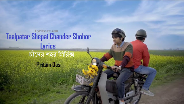 Taalpatar Shepai Chander Shohor Lyrics