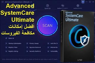 Advanced SystemCare Ultimate 13-2-132 أفضل إمكانات مكافحة الفيروسات