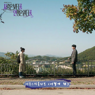 [Single] Acoustic Collabo - Love is Beautiful, Life is Wonderful OST Part.3 (MP3) full zip rar 320kbps