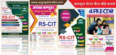 Computer Institule Banner Design PSD | Computer Center Banner Design|Computer Institule Pamphlet Sample | Computer Education Banner|Computer Institule advertisement poster| AR Graphics
