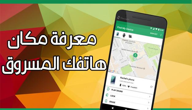 تطبيق رائع سيساعدك على البحث عن هاتفك المسروق و معرفة مكانه بدقة