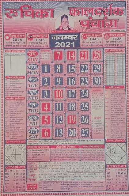 Kaldarshak Panchang Calendar 2021 November