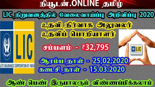 LIC Recruitment 2020 Tamil Pdf