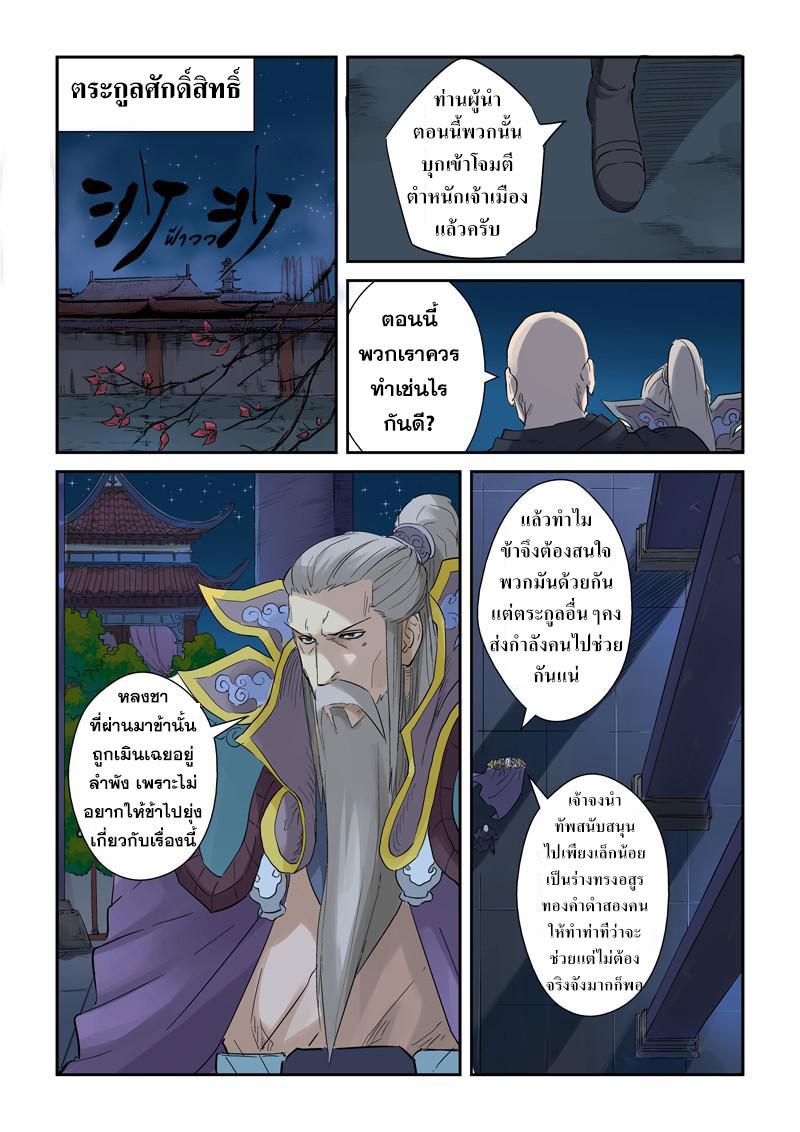 อ่านการ์ตูน Tales of Demons and Gods 134 ภาพที่ 5